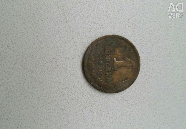 Monede 1 polițist 1970 și 1985