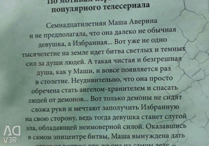 Βιβλίο, επείγον !!!!!