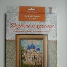 A set of embroidery with beads 18.5 * 26 cm