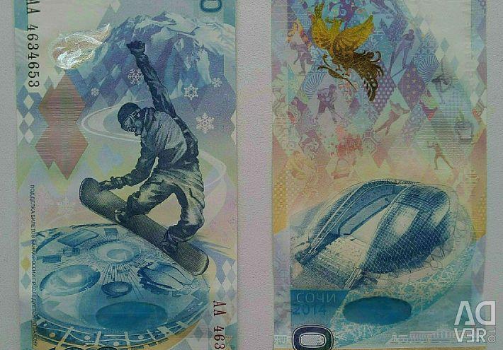 Banknote 100 rubles, football world Cup 2018, Crimea, Sochi.