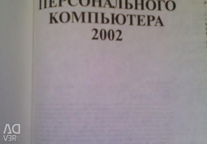 Εγκυκλοπαίδεια- (πιθανή παράδοση)