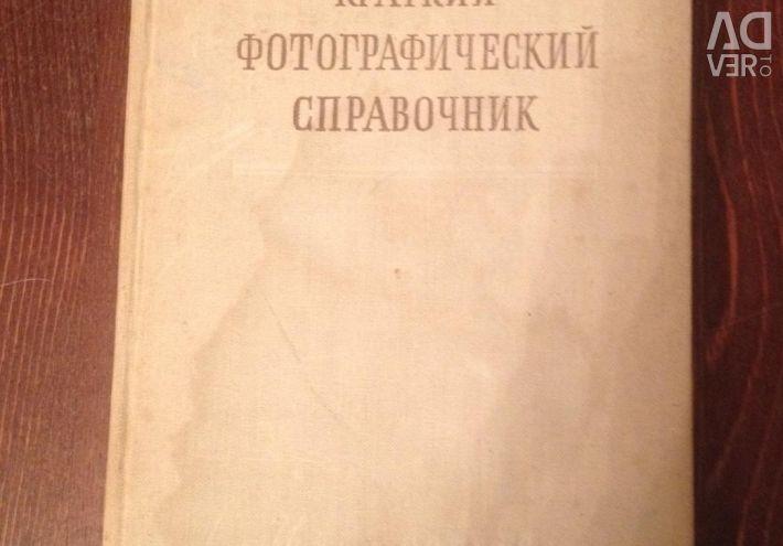 Σύντομο φωτογραφικό βιβλίο αναφοράς