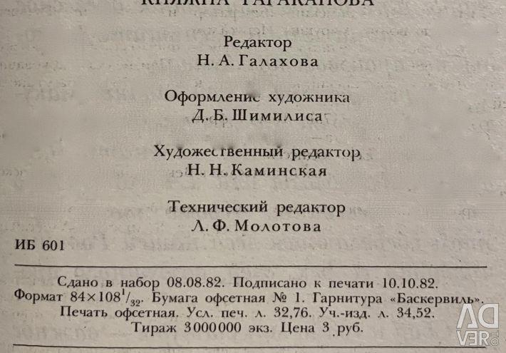 Γ.Π. Danilevsky