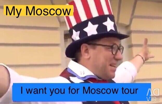 Tours. quest American trace in the history of Moscow