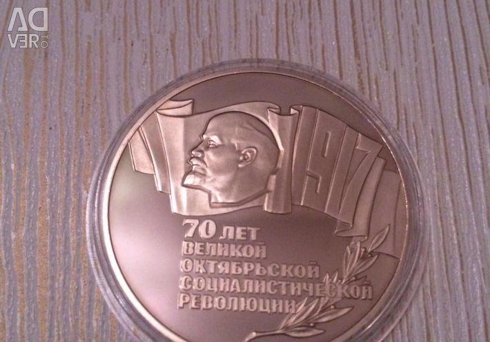 5 руб. 70 лет ВОСР