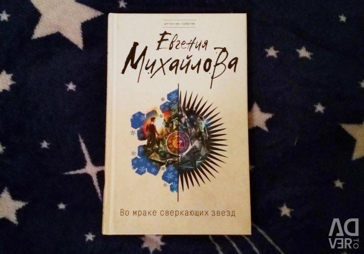 №5 Євгенія Михайлова - У темряві блискучих зірок