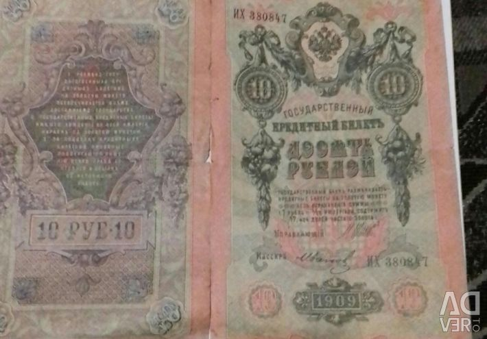 10 rubles in 1909