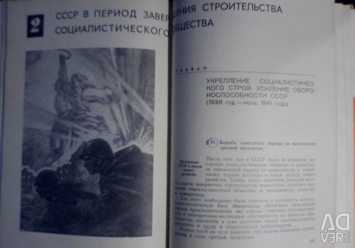 History of the USSR. 1965
