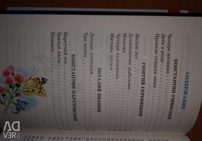 Carte bibliotecă școlară