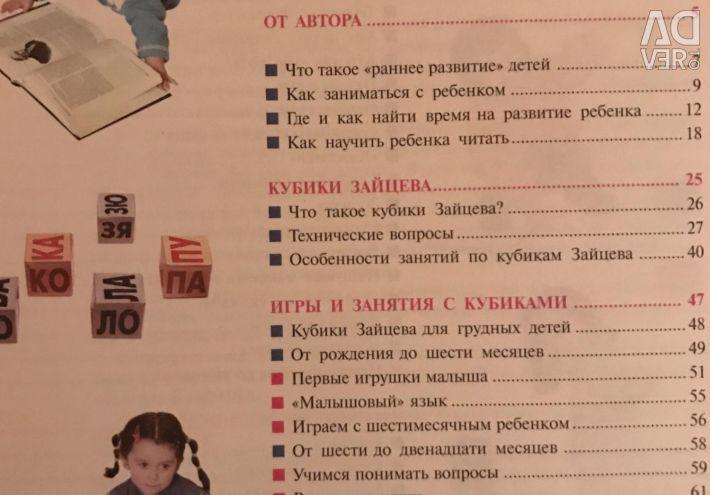 Книга з розвитку ребeнка з пелeнок