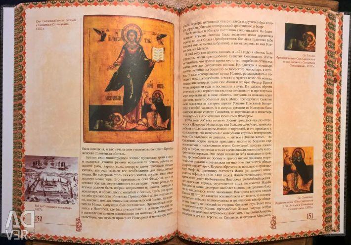 Orthodox saints and wonderworkers