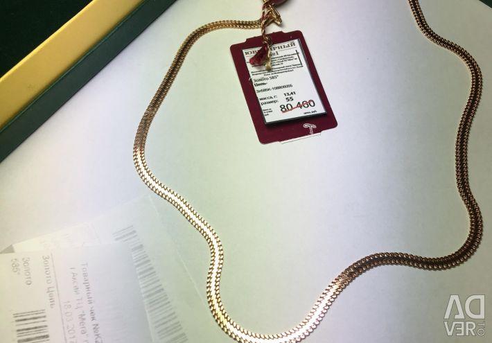 Gold Chain 55 cm, new, 585