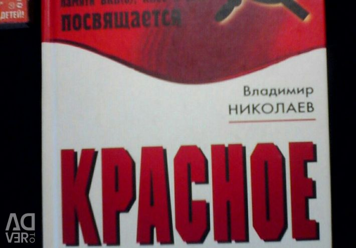 Nikolaev. Sinucidere roșie.
