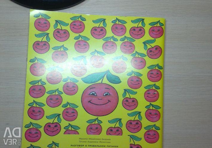 Workbooks for schoolchildren 1-2 class, New!