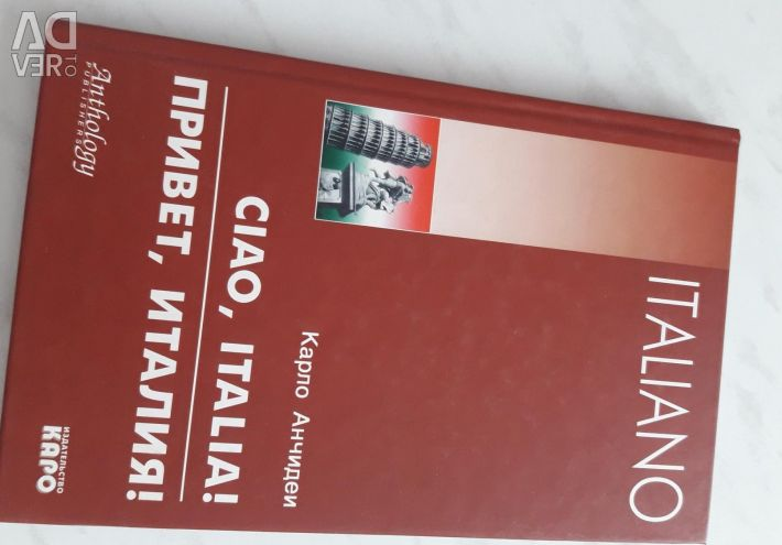 A manual on the Italian