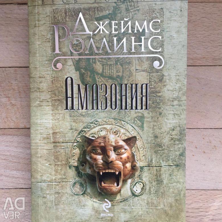 АМАЗОНИЯ КНИГА ДЖЕЙМС РОЛЛИНС СКАЧАТЬ БЕСПЛАТНО