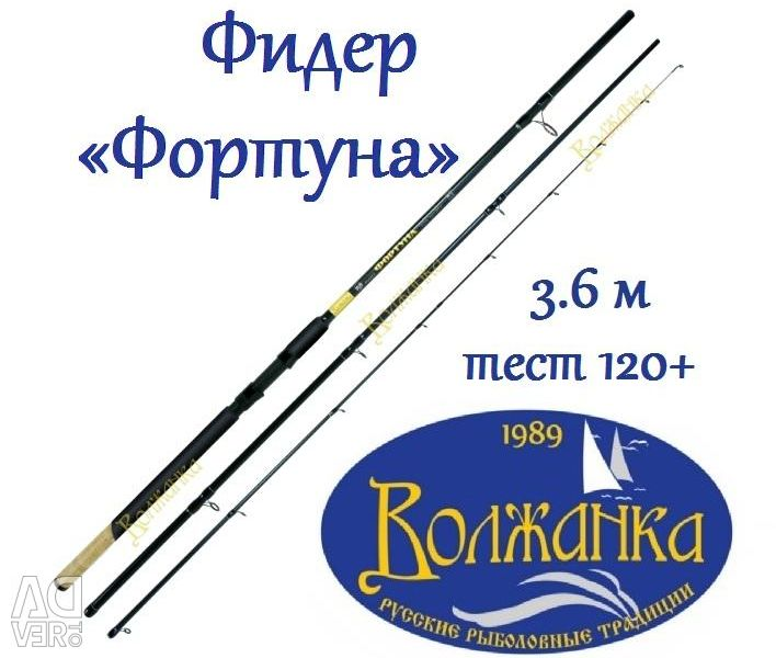Фидер Волжанка «Фортуна» 3.6 тест 120+