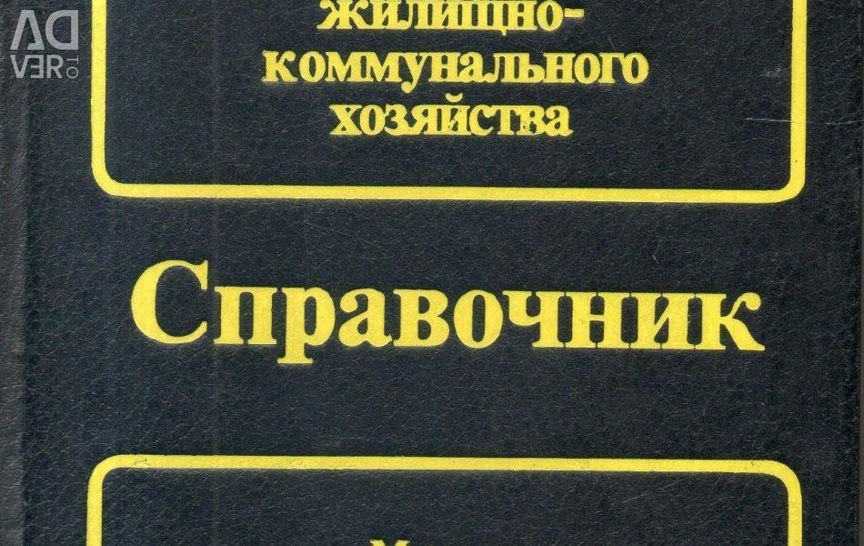 Электрооборудование предприятий ЖКХ