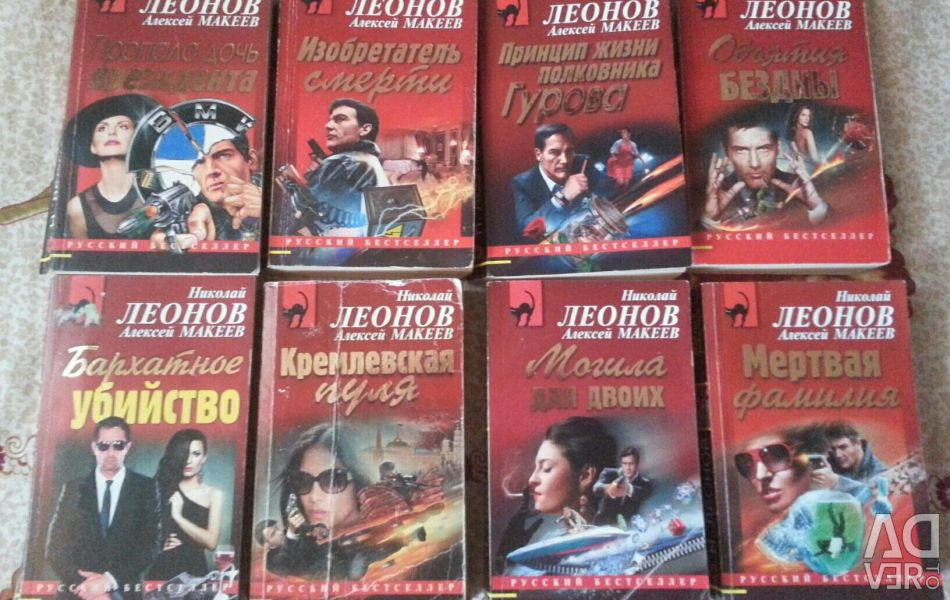 Cărțile lui Nikolay Leonov