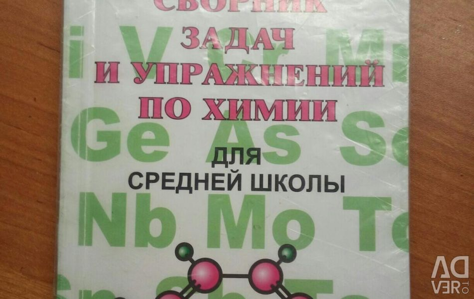 Collection of problems and exercises in chemistry KhOMCHENKO