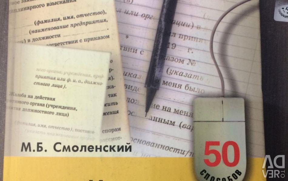 Книга Исковые заявления и жалобы в суд (образцы)