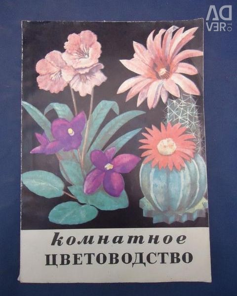 Polezhaeva Floricultură interioară