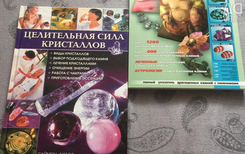 Cărți despre cristale, dragoni. Lithotherapy.