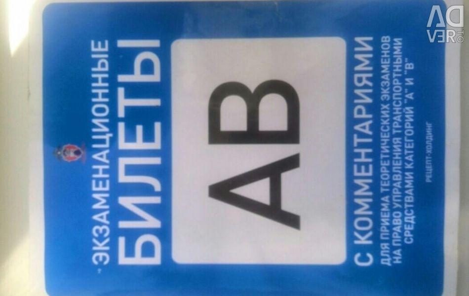 Examination tickets AB