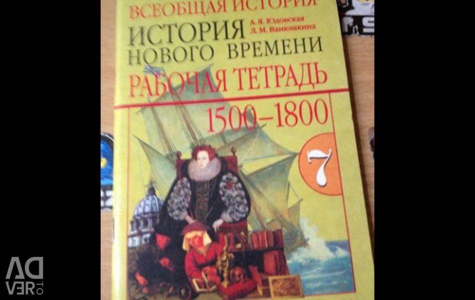 Βιβλίο εργασίας