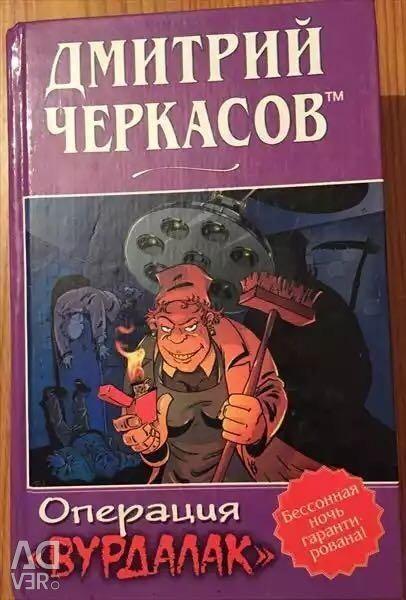 Дмитрий Черкасов. Операция «Вурдалак». Обмен.