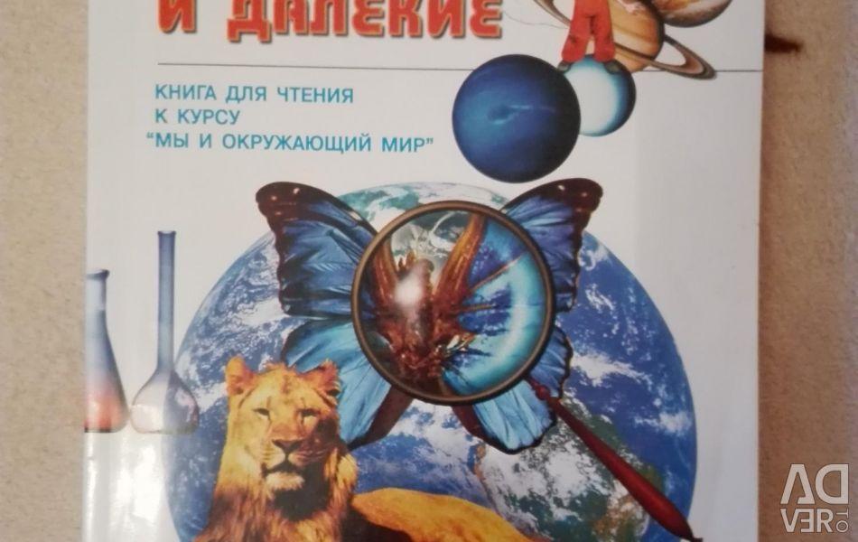 Additional literature on the surrounding world
