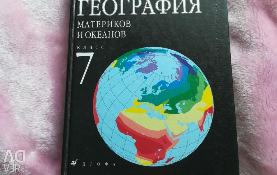 Textbook Geography Grade 7