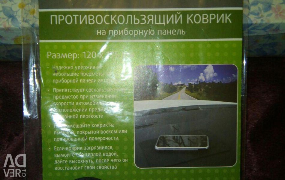 Dashboard Rug
