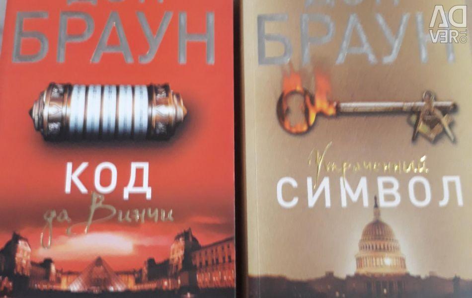 Ден Браун 2 книги