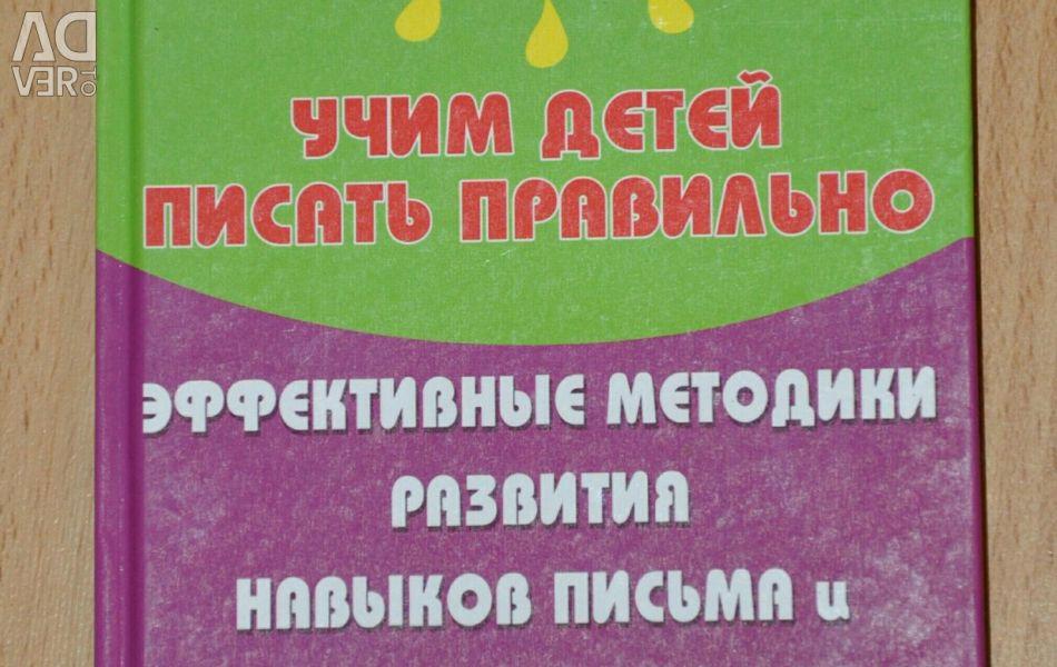 Noua carte de școală primară