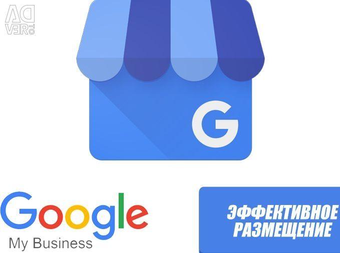 Google Мой Бизнес под ключ