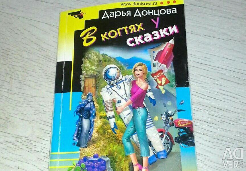 Книга Д.Донцовой