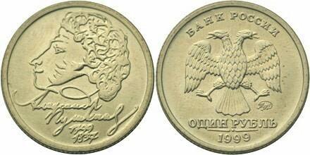 1 р 1999 г Пушкин