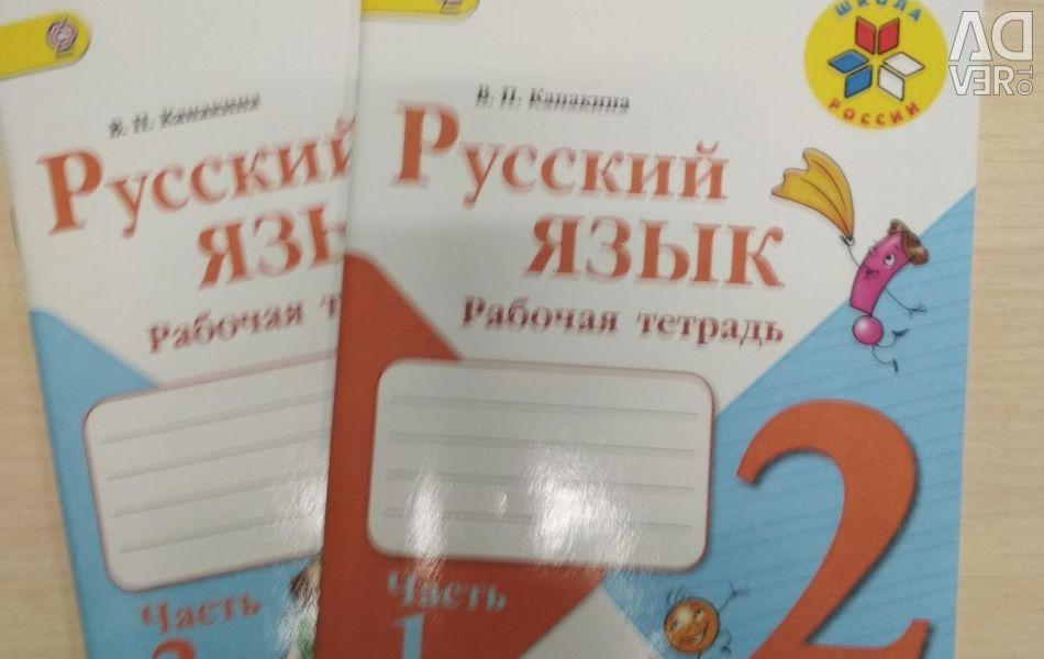 Rusça iki defter