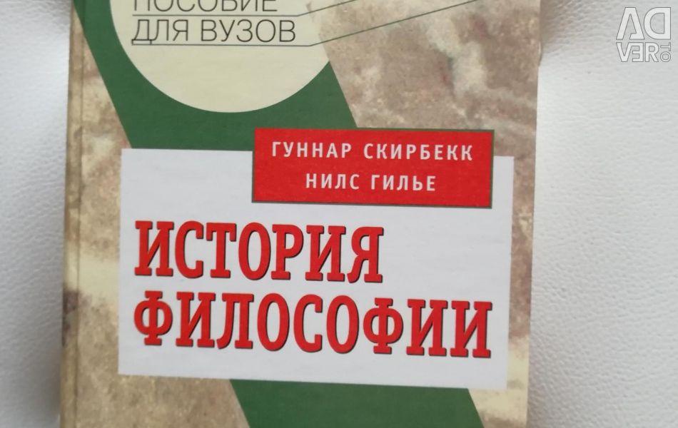 Философия, учебник