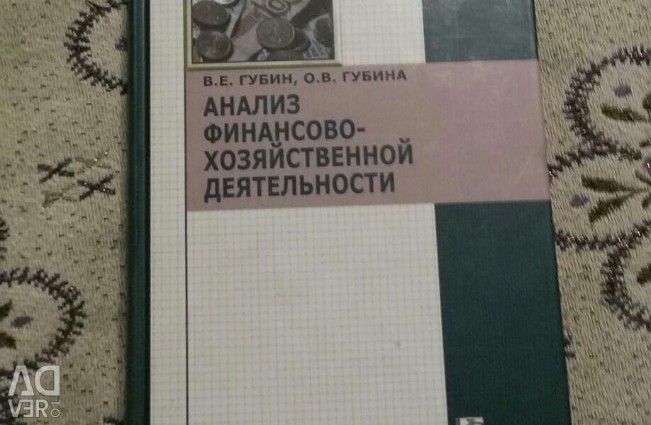 Підручник проф.образованія