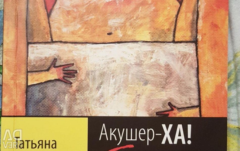 Obstetrician - H.A. Bayki. Tatyana Solomatina.