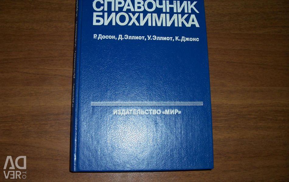 Dawson. Biochemistry Handbook