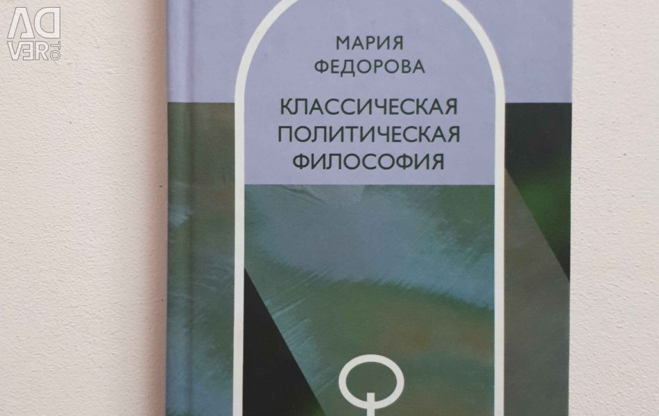 Maria Fedorova. Klasik Siyaset Felsefesi