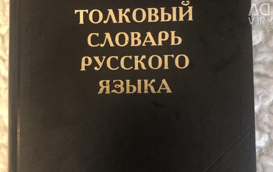 Dictionary of Ozhegov