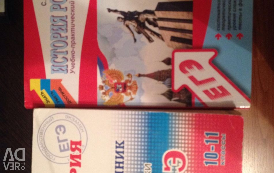 Textbooks preparation for the Unified State Examination