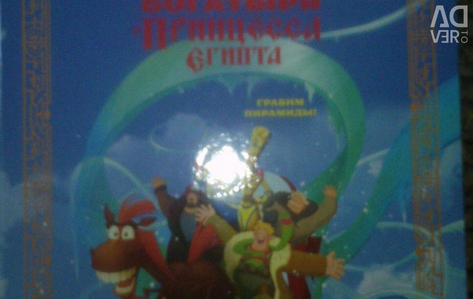 Cartea pentru copii
