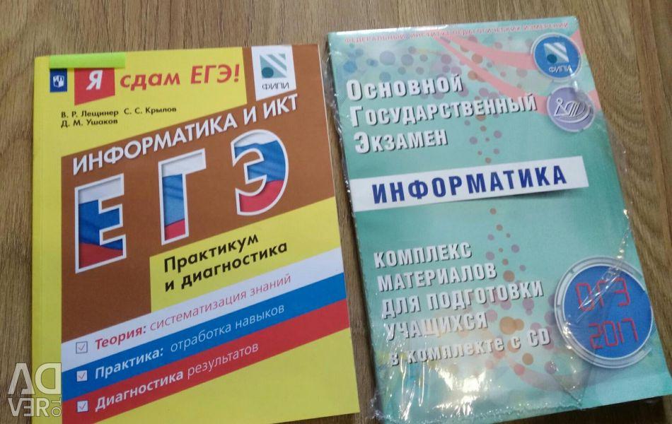 Προετοιμασία για τις εξετάσεις. Πληροφορική