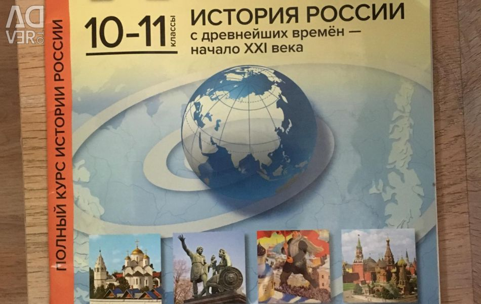 Atlas on the history of grades 10-11