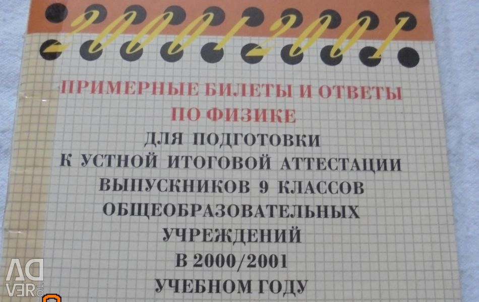 SCHOOL FOR PHYSICS 9 CLASS.